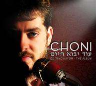 CD: Od Yavo Haiom - Choni Grunblatt
