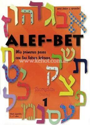 Alef Bet Para Colorear Y Aprender Shorashim Kehot Libros